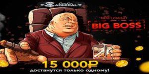admiral_boss_500_400