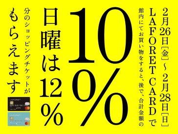 ラフォーレカード10%フェア2021年2月