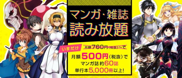 ブックウォーカー マンガ・雑誌読み放題