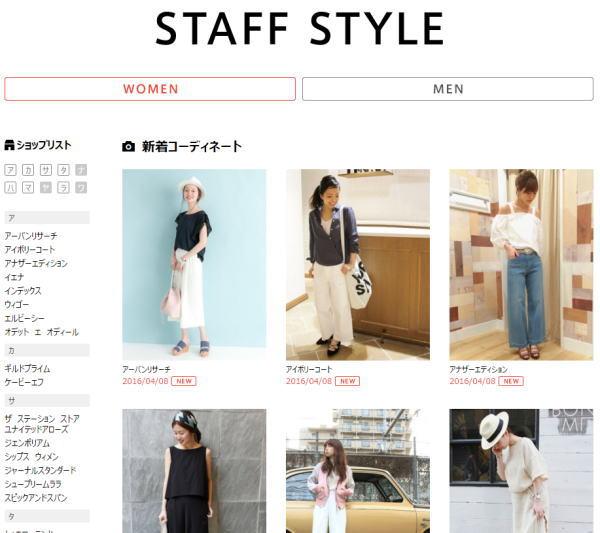magaseek_staff_style