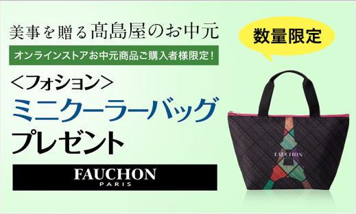 高島屋オリジナル<フォション>ミニクーラーバッグ