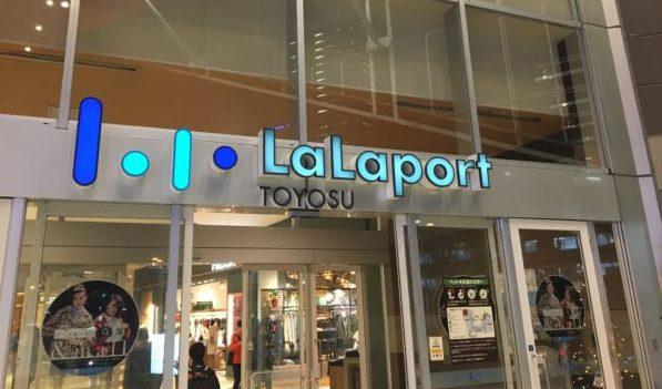 三井ショッピングパーク ららぽーと
