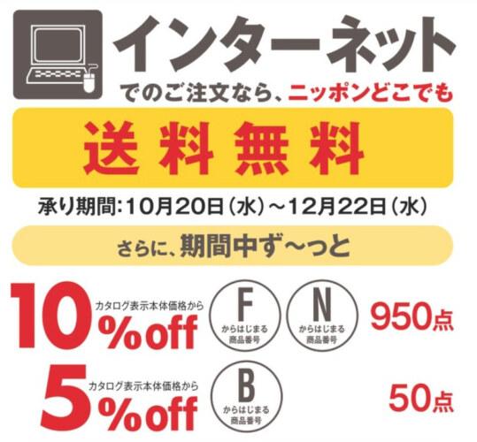 阪神百貨店のお歳暮2021年