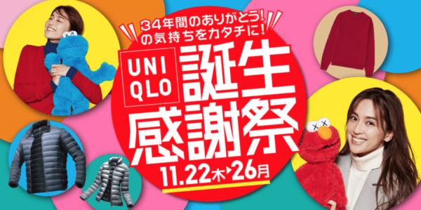 ユニクロ誕生感謝祭2018年11月