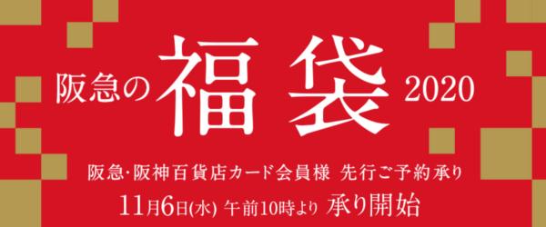 阪急・阪神福袋2020先行