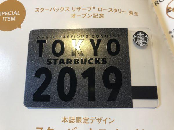 2019年2月スターバックスのムック本