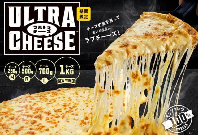ドミノピザ ウルトラチーズ40%オフクーポン