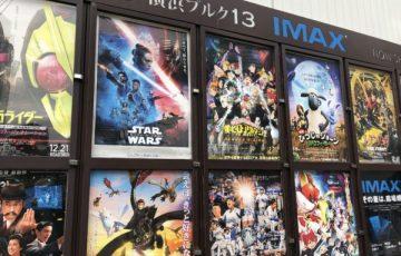 横浜桜木町 映画館ブルク13