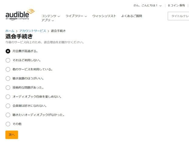 Audible退会・解約手順4