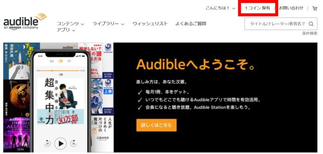 Audible 返品