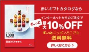 阪急のお中元2020赤いギフト
