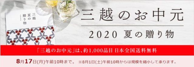 三越のお中元2020年