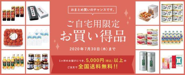 小田急百貨店 お中元ギフト解体2020