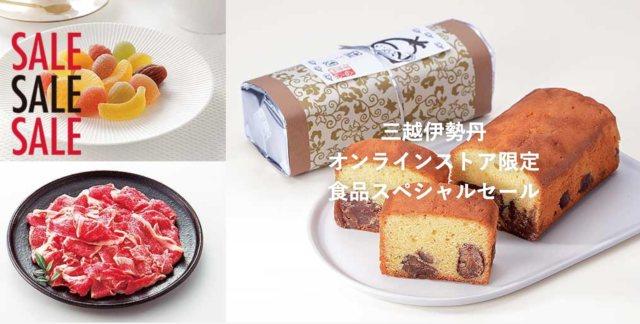 三越伊勢丹 食品スペシャルセール