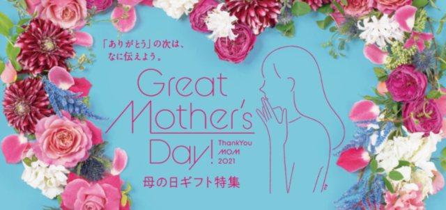 日比谷花壇の母の日ギフト2021年