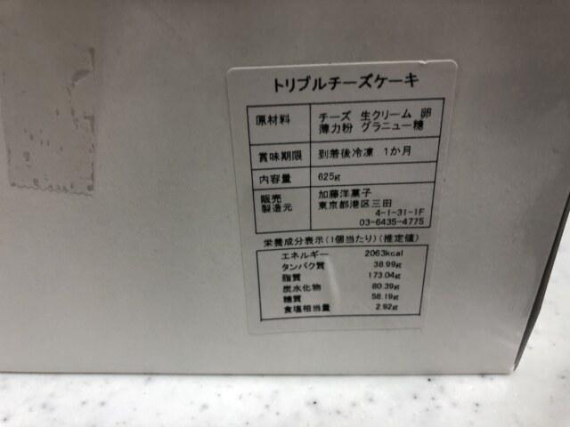 加藤洋菓子