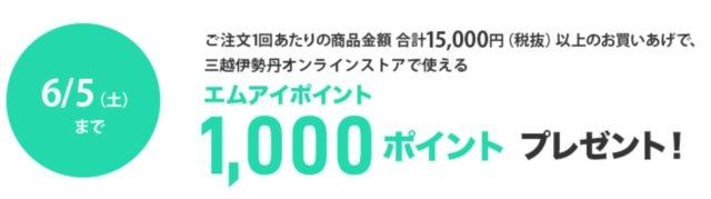 伊勢丹のお中元2021年 ポイントキャンペーン