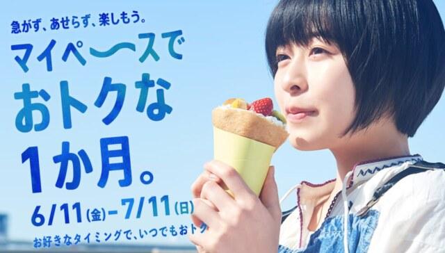ららぽーとバーゲン2021年夏・森七菜