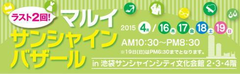 2015_04_marui_sunshine