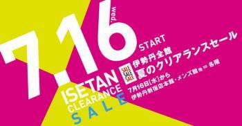 20140716isetan_sale