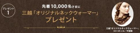 mitsukoshi2014_oseibo01