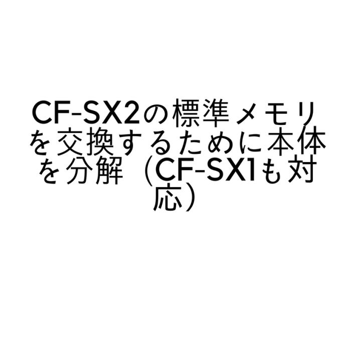 CF-SX2の標準メモリを交換するために本体を分解(CF-SX1も対応) (1)