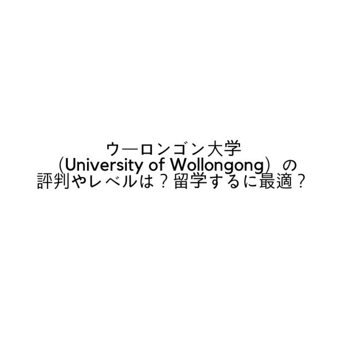 ウーロンゴン大学(University of Wollongong)の評判やレベルは?留学するに最適?