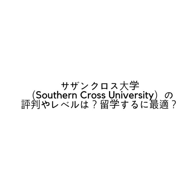 サザンクロス大学(Southern Cross University)の評判やレベルは?留学するに最適?