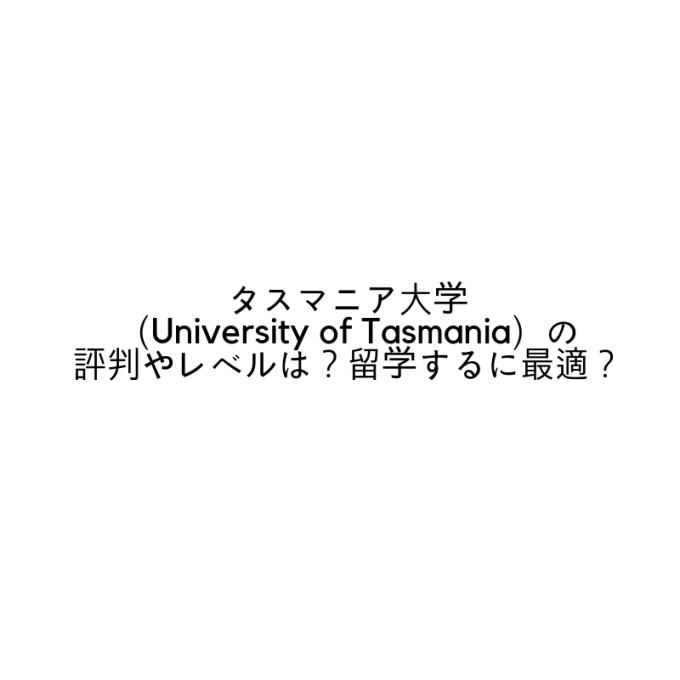 タスマニア大学(University of Tasmania)の評判やレベルは?留学するに最適?