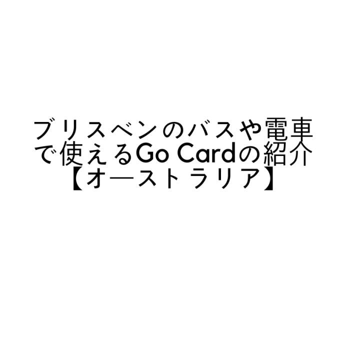 ブリスベンのバスや電車で使えるGo Cardの紹介【オーストラリア】