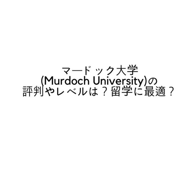 マードック大学(Murdoch University)の評判やレベルは?留学するに最適?