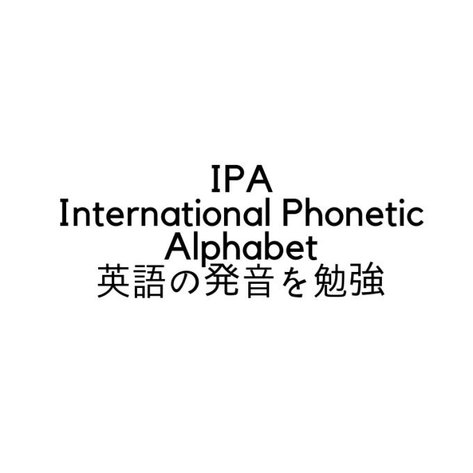 IPA(International Phonetic Alphabet)で英語の発音を勉強しよう!