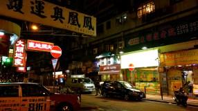 Streets of Hong Kong.