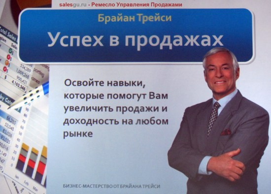 Brian-Tracy-Skolkovo-Sales-Maximum-Trenings-IMG_1069+ - копия