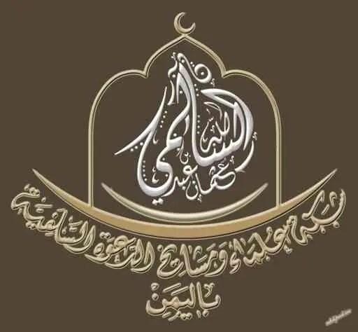 كلمة عبر الهاتف إلى دار الحديث القائم عليه الشيخ عبد اللطيف البقمة