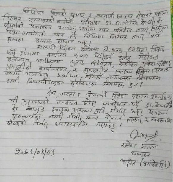 akhil krantikari with gobinda k.c jpg