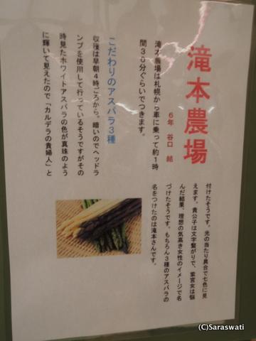 滝本農場の紹介