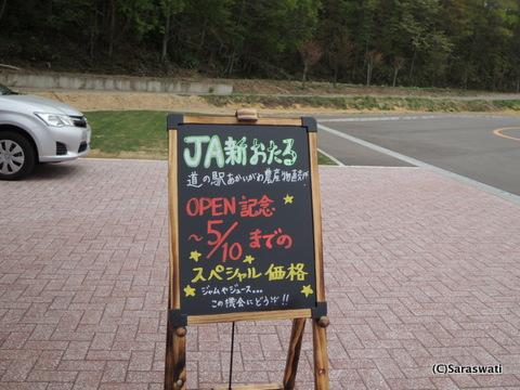 JA新小樽・農産物直売所