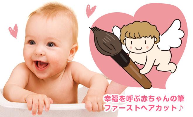 赤ちゃん筆 三郷の美容室 ヘアカット