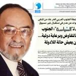"""حوار الجفري لصحيفة """"السياسة"""" الكويتية"""