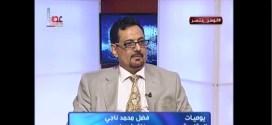 فضل ناجي يسلط الضوء على الأحداث في #الجنوب_العربي و #اليمن | يوميات المقاومة