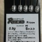 ジグヘッド強度テスト 尺HEAD Rtype
