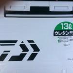 ダイワ クールラインⅡ GU 1300購入!
