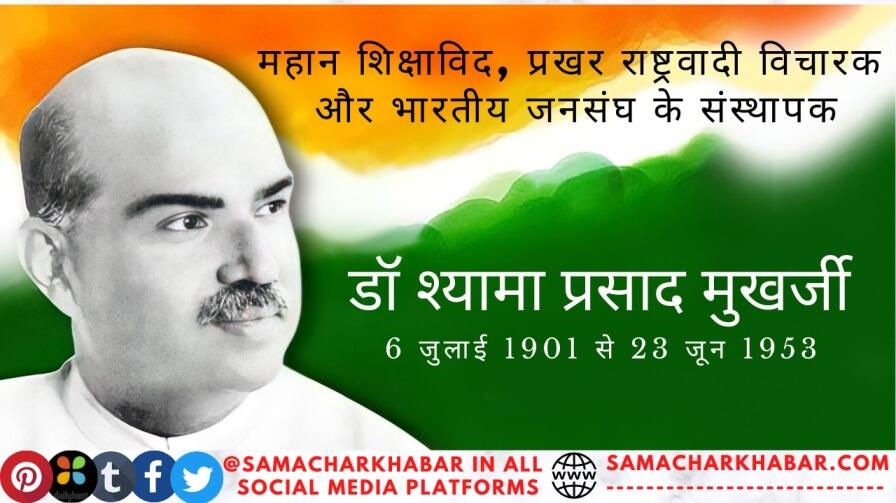 Dr. Shyama Prasad Mukherjee Death Anniversary in hindi