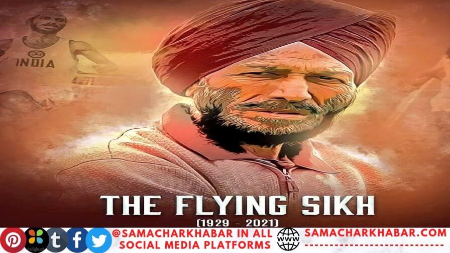 Flying Sikh Milkha Singh death news in hindi