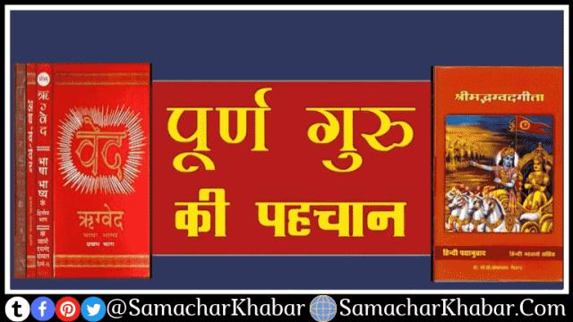 पूर्ण गुरु की पहचान (Guru Purnima)