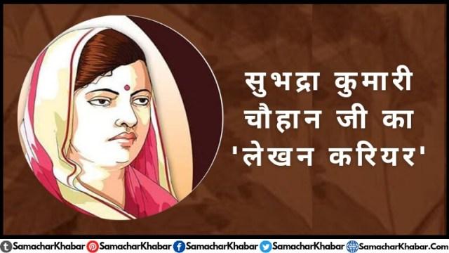 सुभद्रा कुमारी चौहान का लेखन करियर