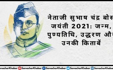 Subhash Chandra Bose Death Quotes, Essay, Slogan, Bio, History, Books