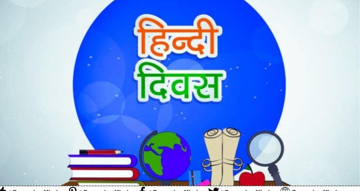 Hindi Diwas 2021 History, Significance, Speech, Essay & Quotes images slogan