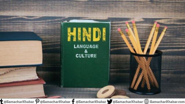 History of Hindi Diwas